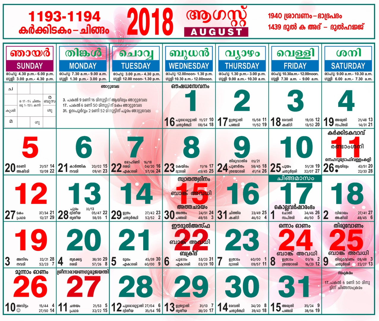 august 2018 calendar malayalam free printable blank calendar Kerala Government Calendar 2018 Pdf Free Download erdferdf
