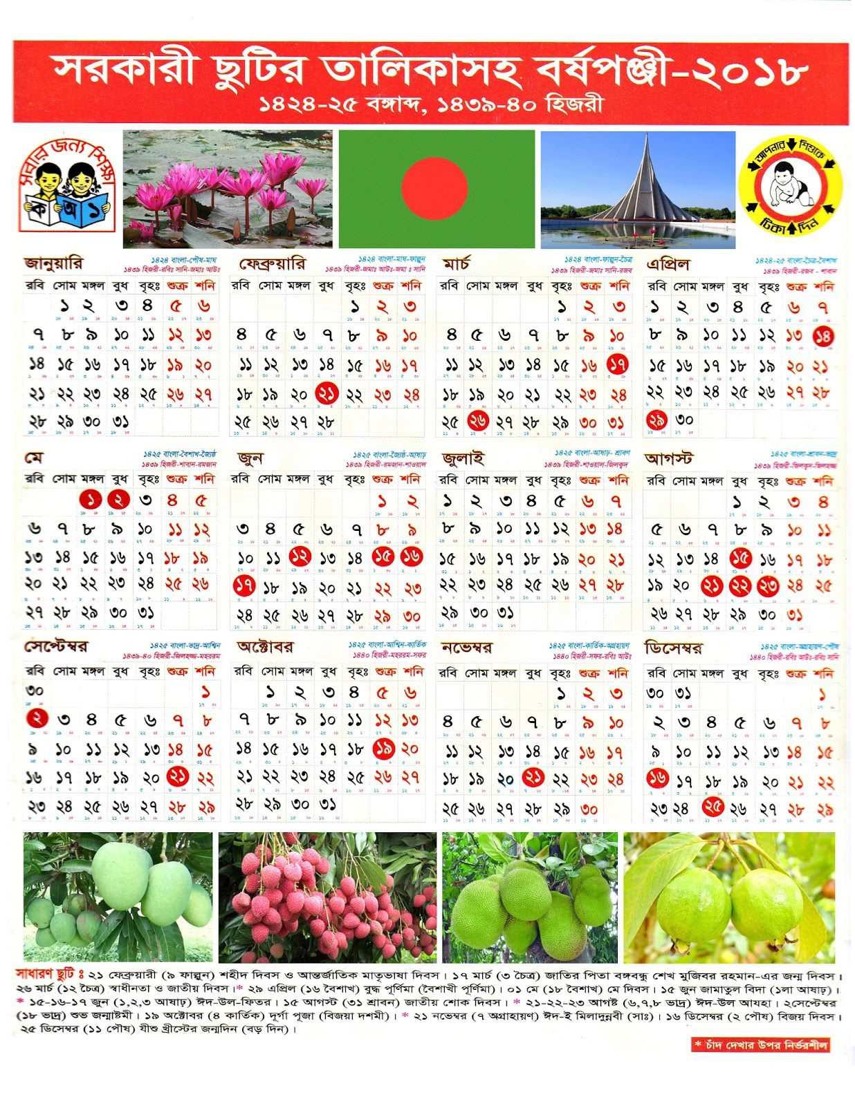 bangladesh government official calendar 2018 government holiday Government Calendar With Holidays 2018 erdferdf