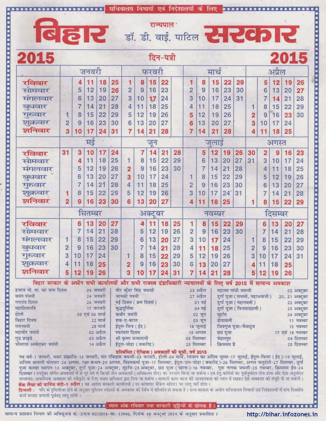 calendar of bihar government 2018 calendar printable free Government Calendar With Holidays 2018 erdferdf