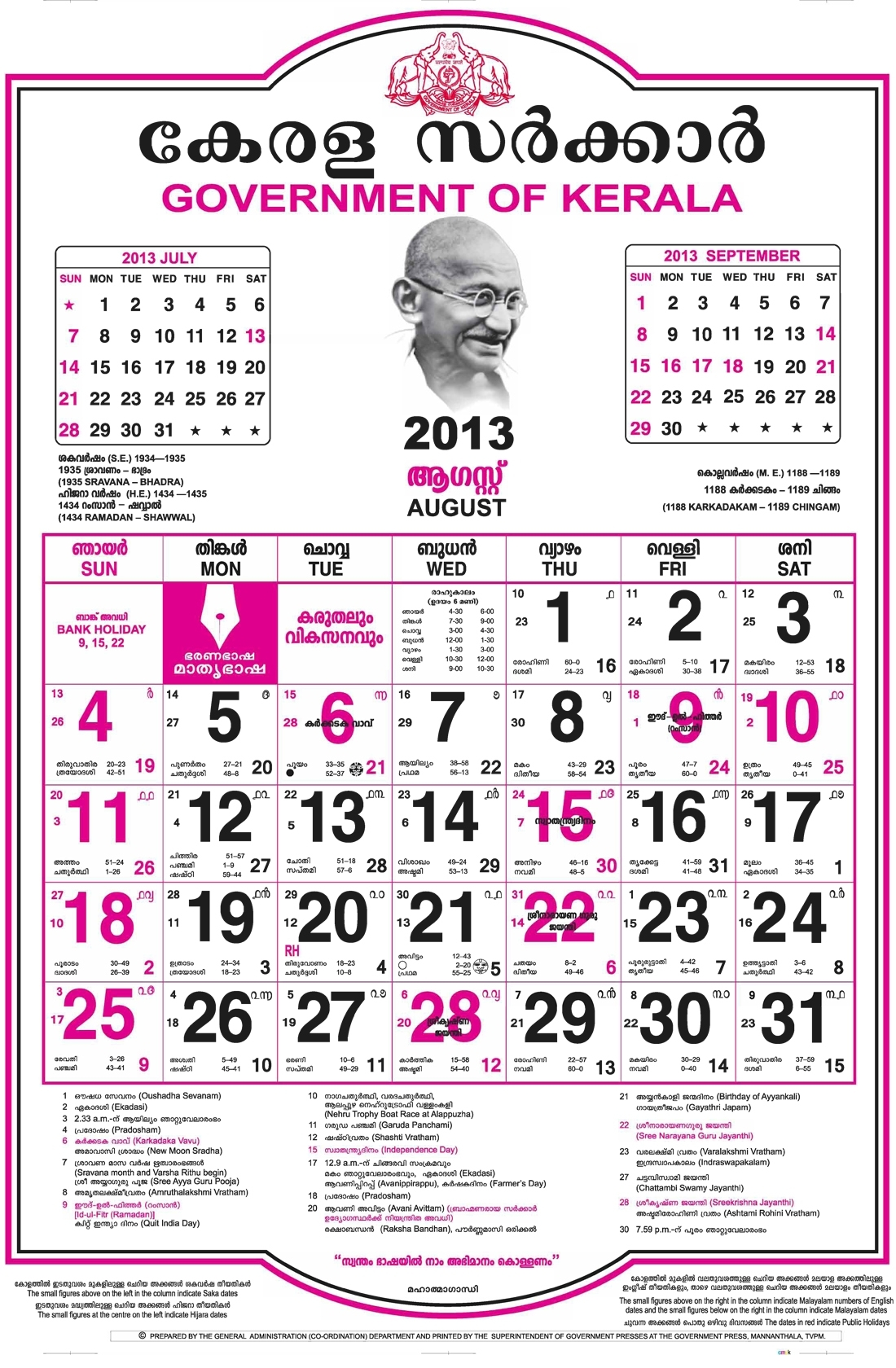 kerala government calendar 2018 pdf free download flash design Kerala Government Calendar 2018 Pdf Free Download erdferdf