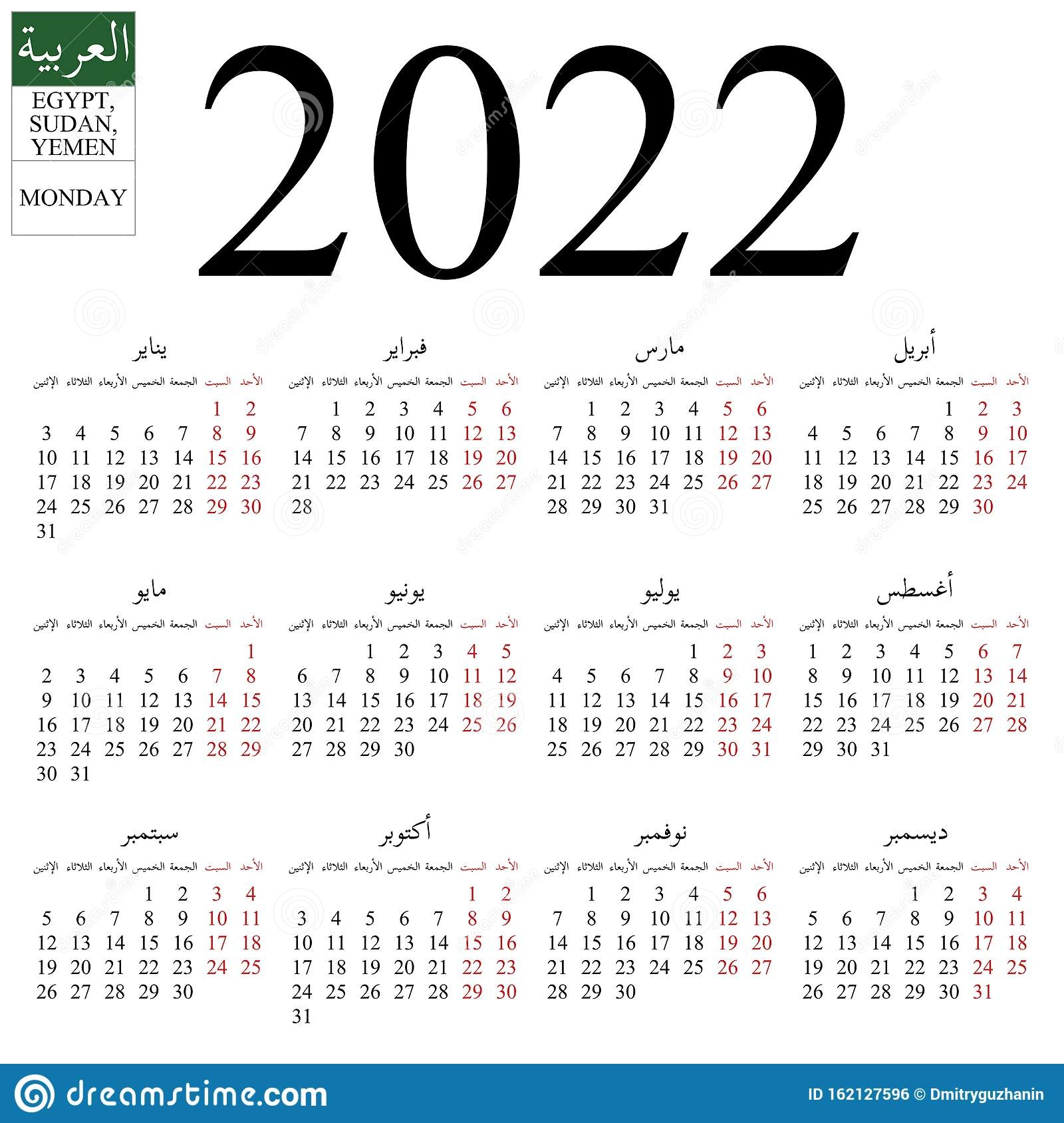 calendar 2022 arabic monday stock vector illustration of monthly abjad::Calendar 2022